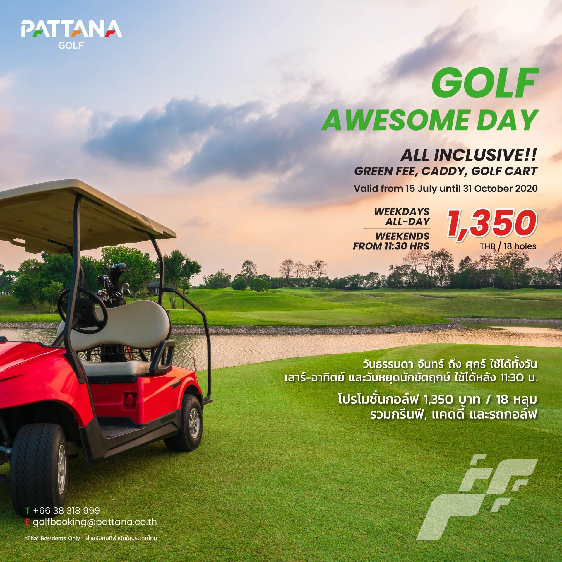 โปรสุดคุ้ม Golf Awesome Day 1,350 บาท / 18 หลุม รวมกรีนฟี แคดดี้ และรถกอล์ฟ