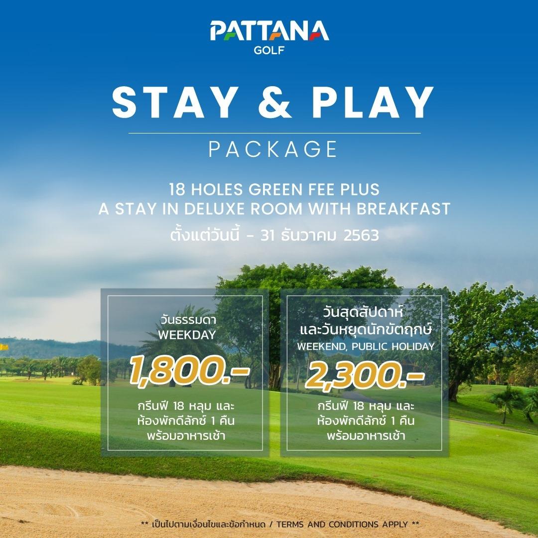 โปรพิเศษเอาใจนักกอล์ฟ Stay & Play กรีนฟี 18 หลุม + ที่พัก 1 คืน 1,800 บาท  Enjoy your stay in comfortable room and playing golf in the unique championship course