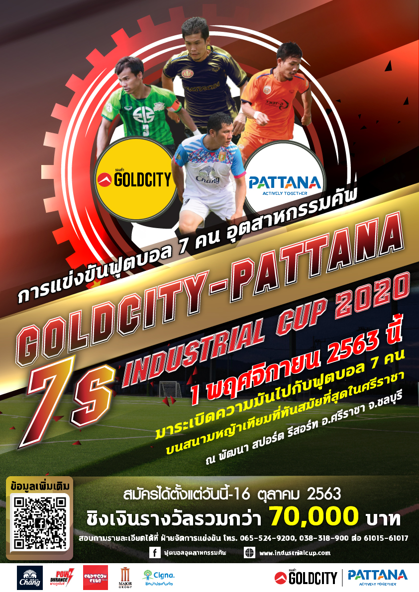 Gold City 7A – Side Industrial Cup