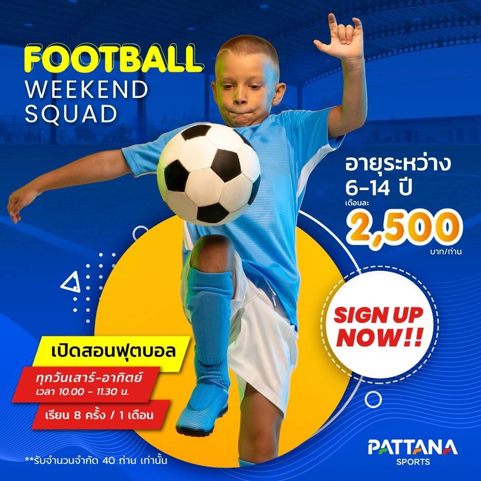 FOOTBALL WEEKEN SQUAD ก้าวสำคัญ สู่ความเป็นเลิศด้านฟตบบอลอาชีพ